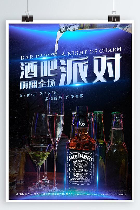 酒吧派对宣传海报-众图网