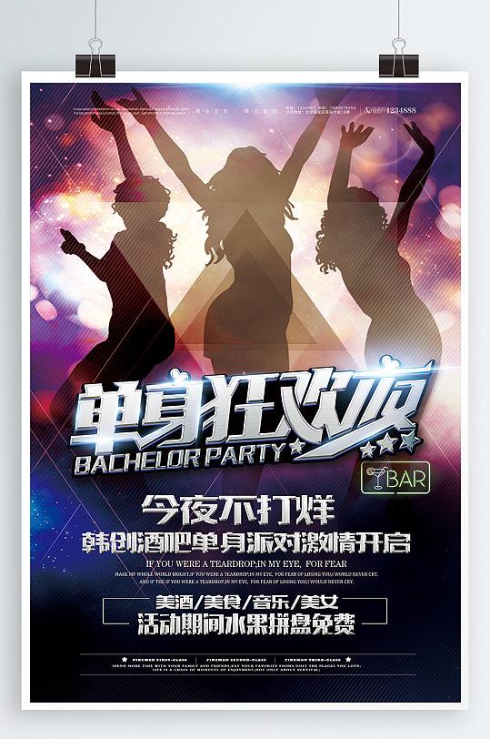 单身狂欢夜KTV酒吧宣传海报