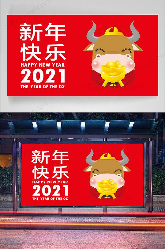 2021新年展板-众图网