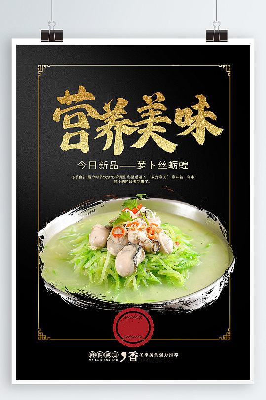 海鲜美食宣传海报-众图网