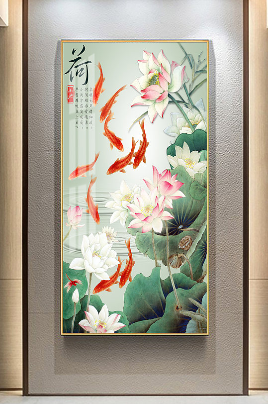 中式荷花玄关装饰画-众图网