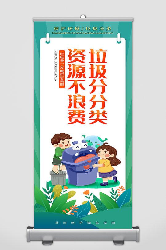 垃圾分类宣传展架环保宣传海报-众图网