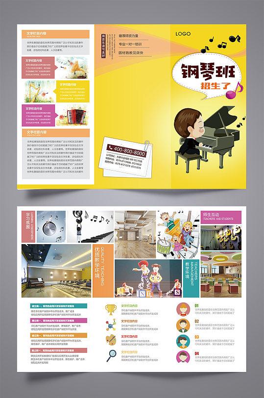 暑假钢琴艺术班教育学校三折页设计-众图网