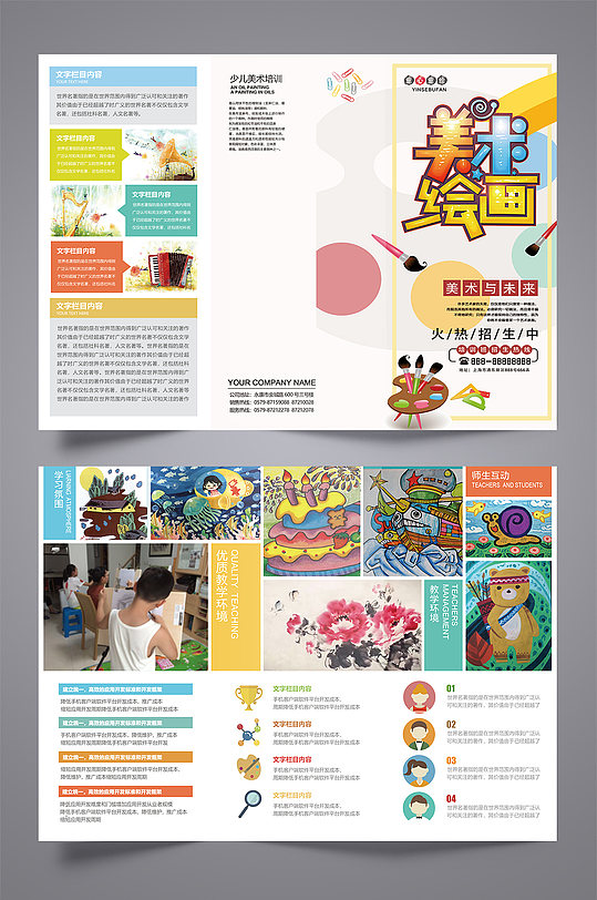 暑假美术艺术培训班教育三折页设计-众图网