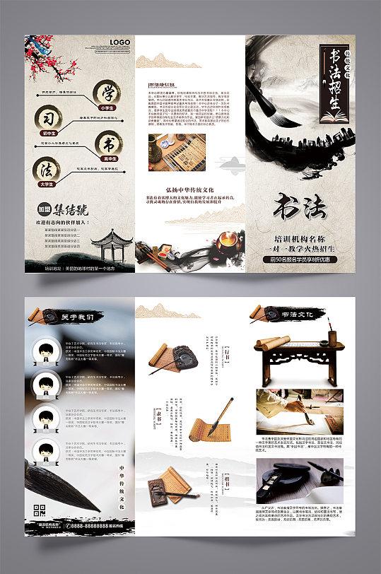 中式大气书法培训三折页设计-众图网