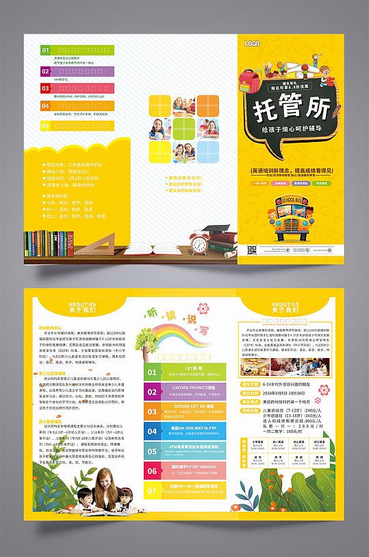 黄色幼儿园教育培训三折页设计素材-众图网