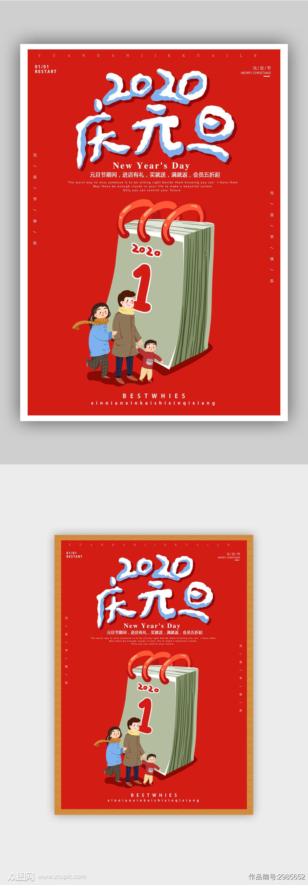 庆元旦迎新年海报素材