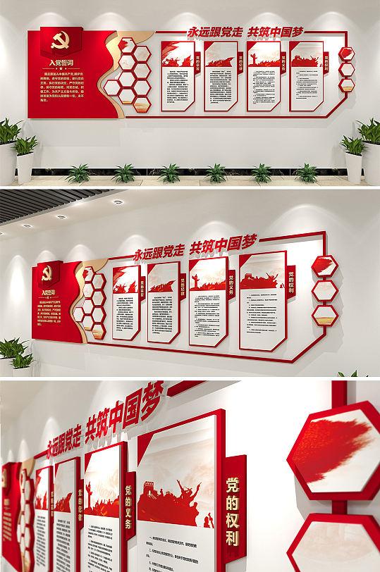 中国梦入党誓词党建文化-众图网