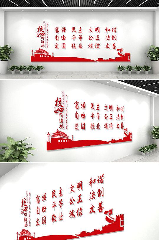 社会主义核心价值观文化墙-众图网