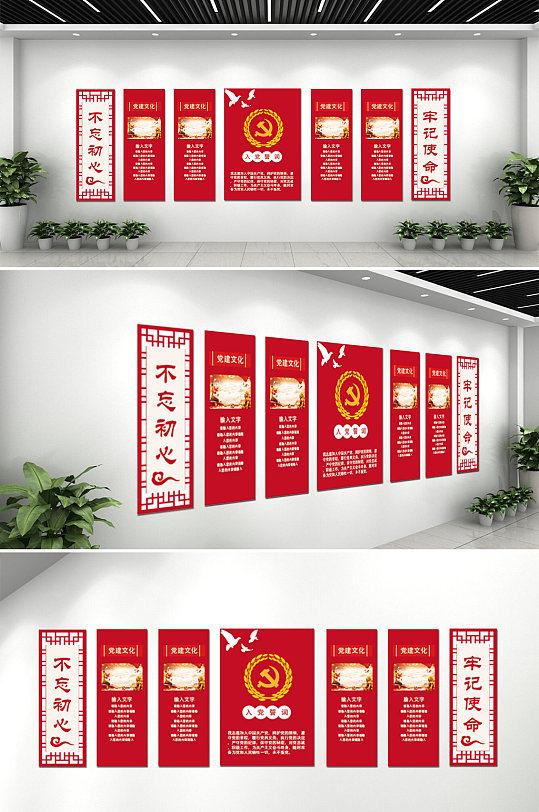 红色党政入党誓词文化墙-众图网