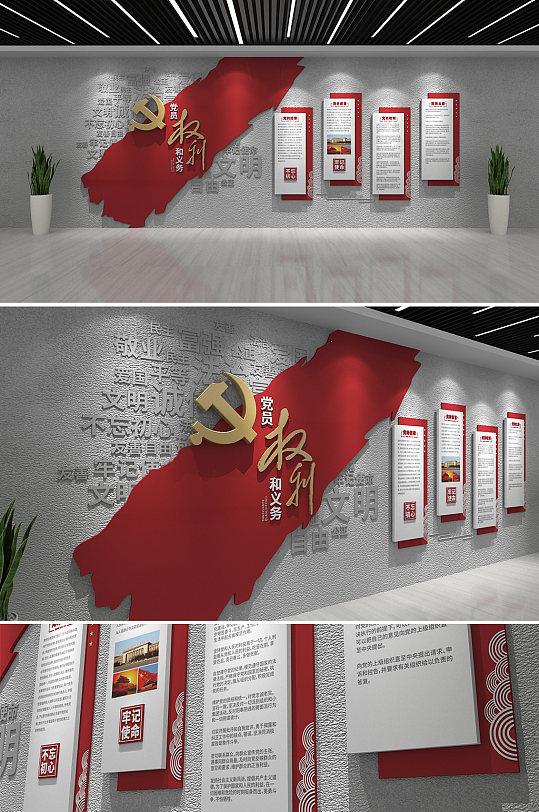浮雕党的权利与义务党建文化墙-众图网