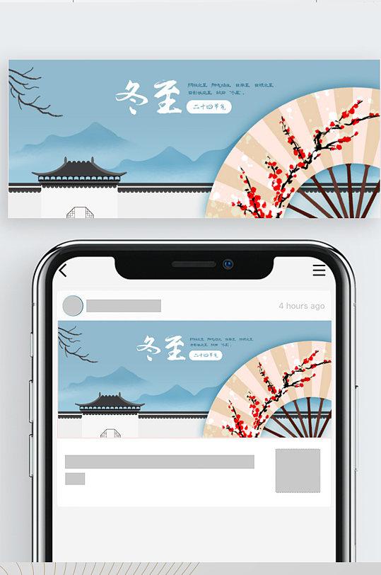 公众号封面中国风插画扇子古建节气冬至立冬-众图网