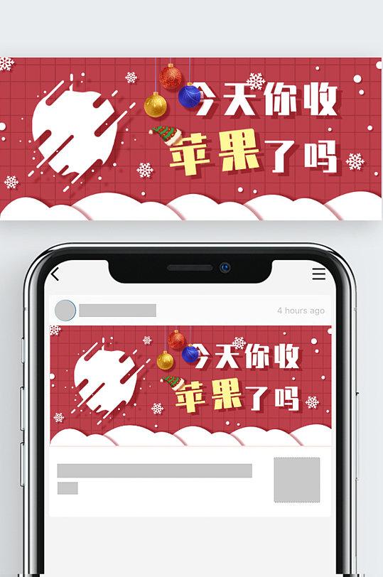 扁平风圣诞主题今天你收苹果了吗公众号封面-众图网
