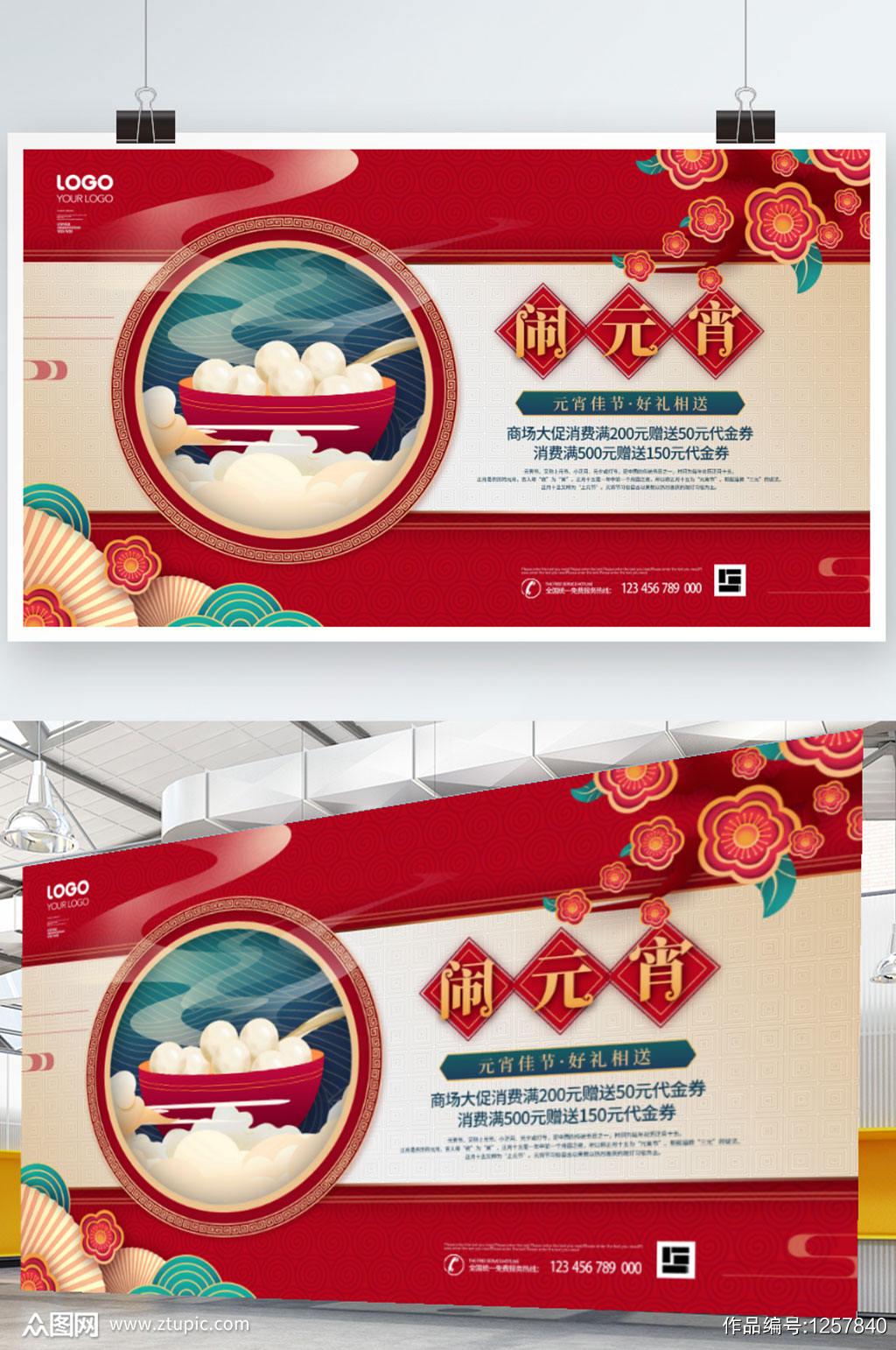 原创中国风元宵节商场促销展板素材