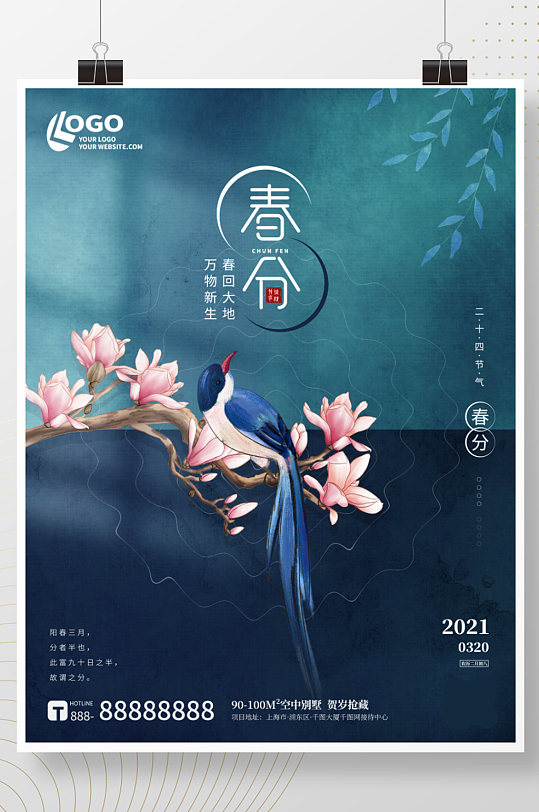 绿色清新复古插画春分春天春季惊蛰海报-众图网