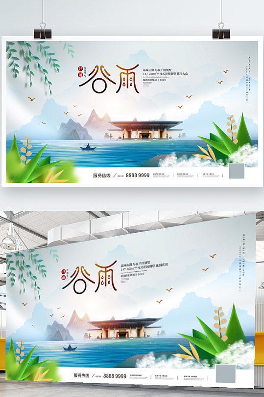 小清新二十四节气谷雨房地产简约营销展板-众图网