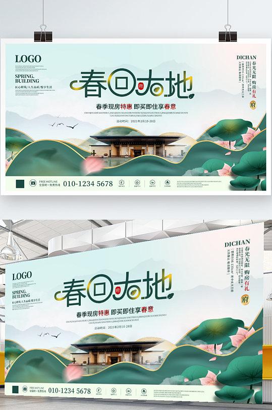 绿色小清新春意春季房地产促销展板-众图网