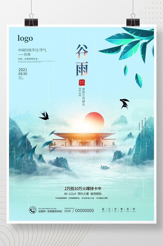 简约小清新春天节气谷雨雨水房地产营销海报-众图网