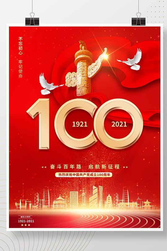大气党建建党百年红色喜庆背景宣传展板海报