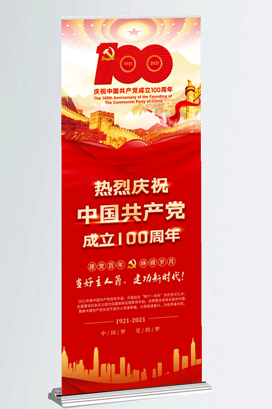 党建风庆祝建党100周年宣传展架易拉宝海报