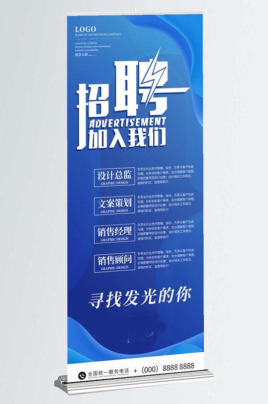 公司企业招聘蓝色简约易拉宝X展架海报