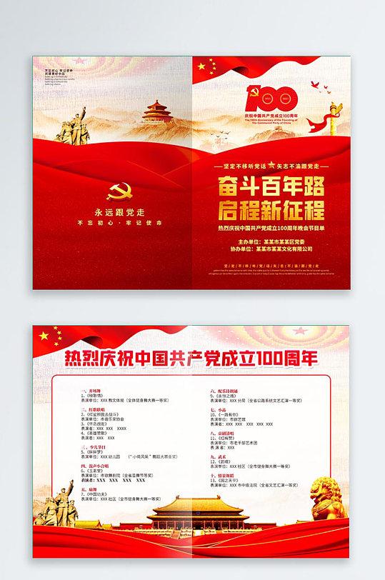 建党100周年活动节目单-众图网