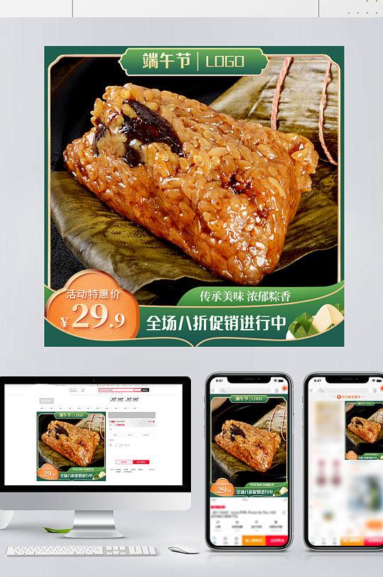 电商端午节粽子618促销中国风主图直通车-众图网
