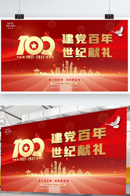 党建党文化100百年红色喜庆背景海报展板