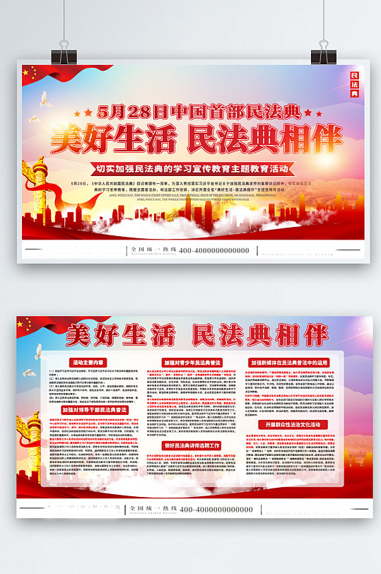 美好生活民法典党建宣传红色展板-众图网