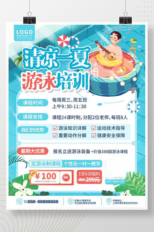 原创插画简约风暑假特训班游泳招生宣传海报