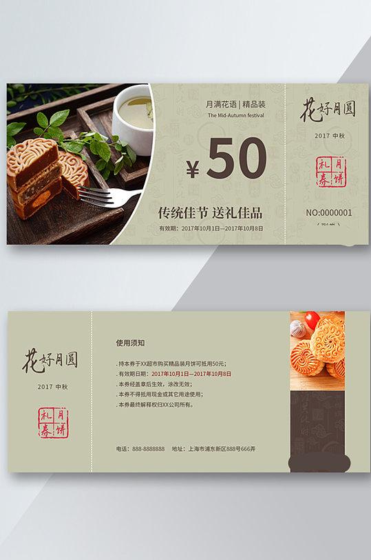 中秋节月饼代金券优惠券礼品券卡