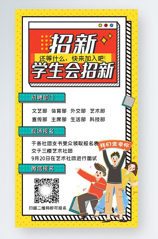开学季学生会社团招新手机海报