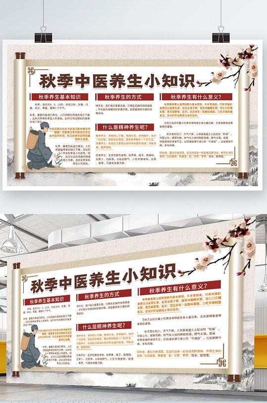 中医秋季养生内容型展板