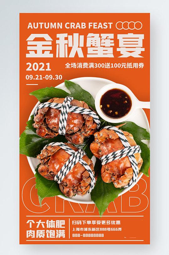 金秋美食大闸蟹餐饮手机海报