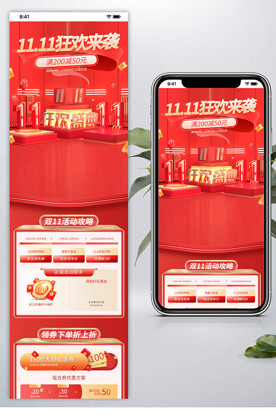 双11手机端首页双12大促节日喜庆红色