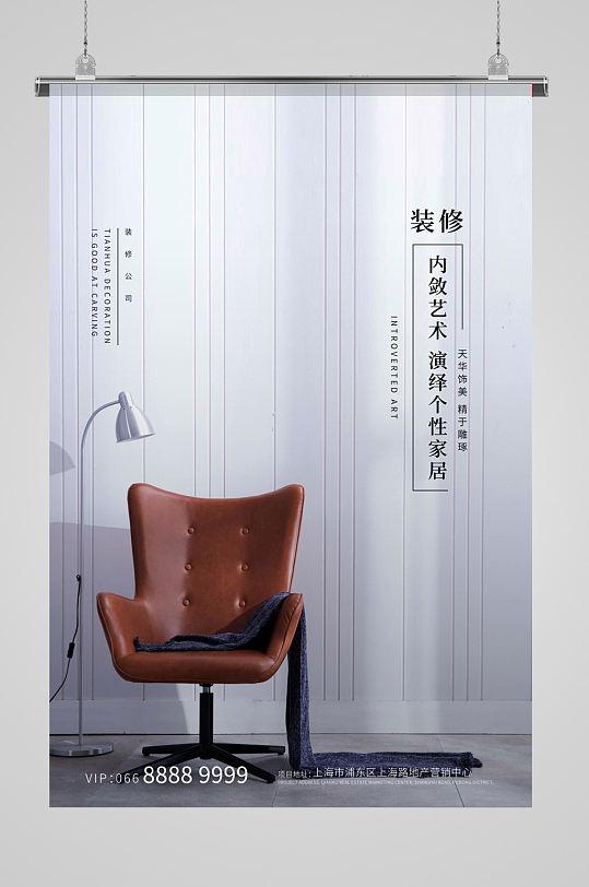 简约高端家居家具室内装修公司宣传海报-众图网