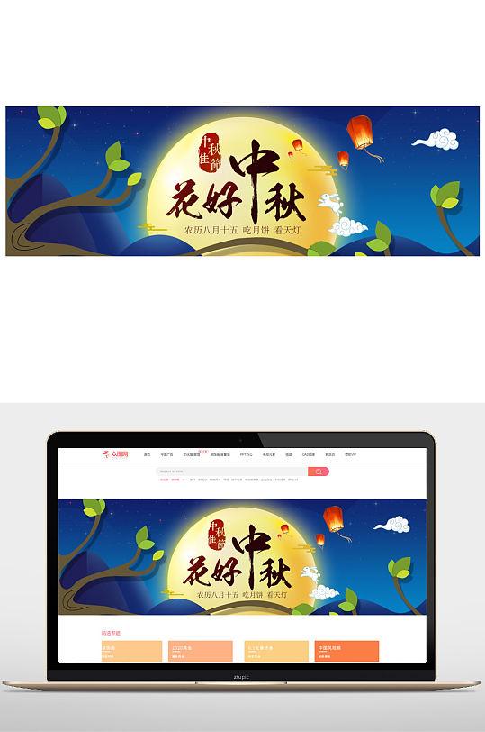 浓情中秋促销淘宝海报-众图网