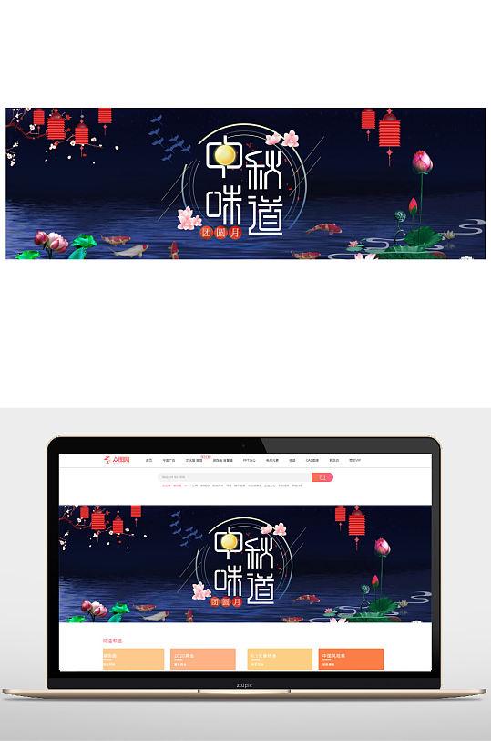 中国风中秋佳节促销海报-众图网