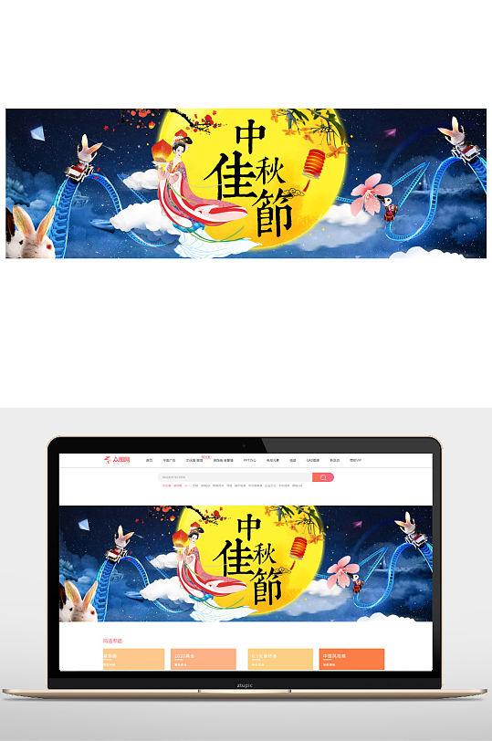 中秋节双节同庆淘宝海报-众图网