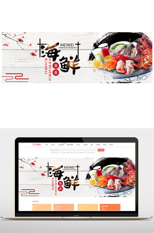 美食海鲜促销海报-众图网