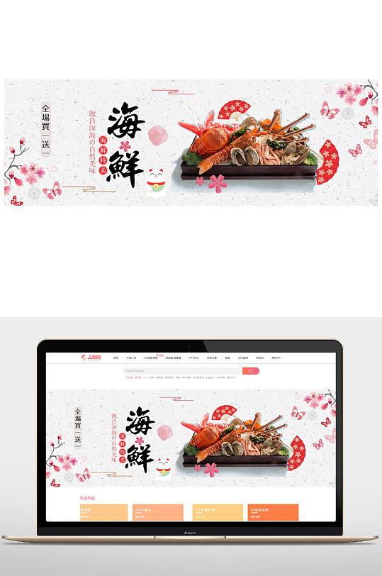 海鲜自助餐海鲜宣传海报-众图网