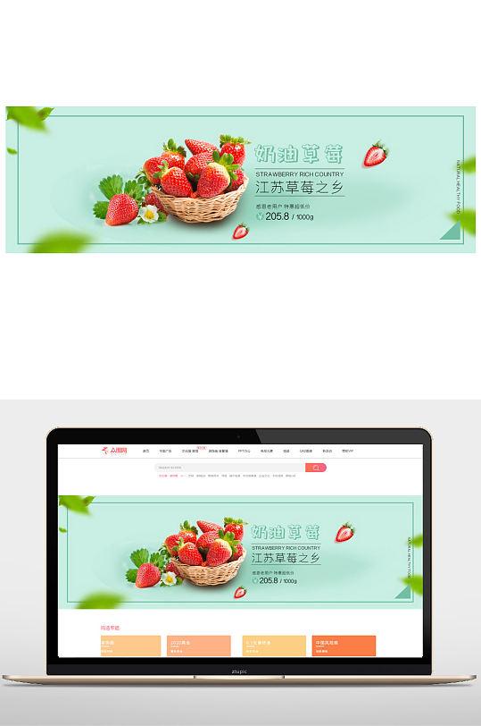 草莓水果电商banner-众图网
