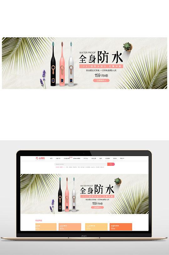 防水电动牙刷淘宝海报模板-众图网