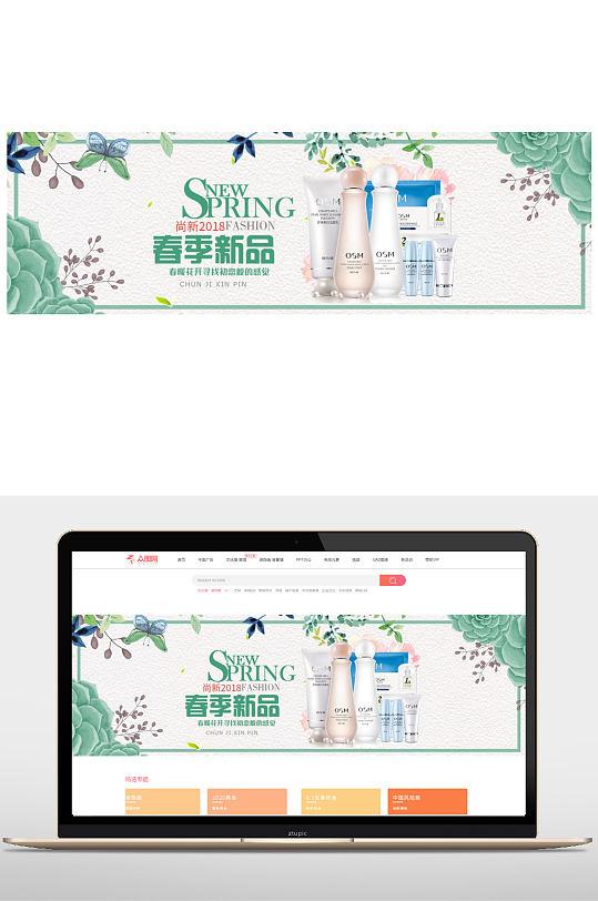 淘宝清新化妆品护肤品海报-众图网