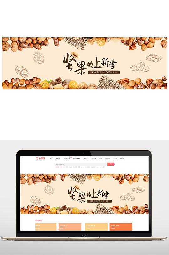 食品零食坚果上新电商海报-众图网