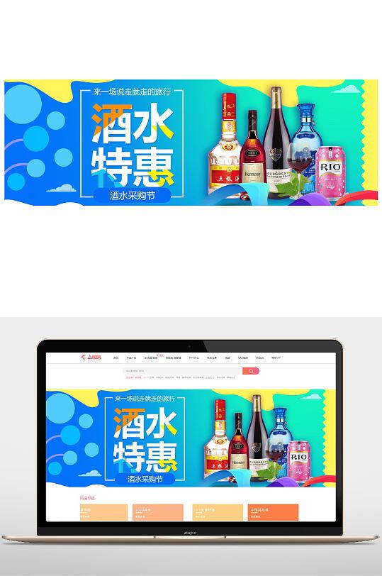 酒水特惠电商banner-众图网