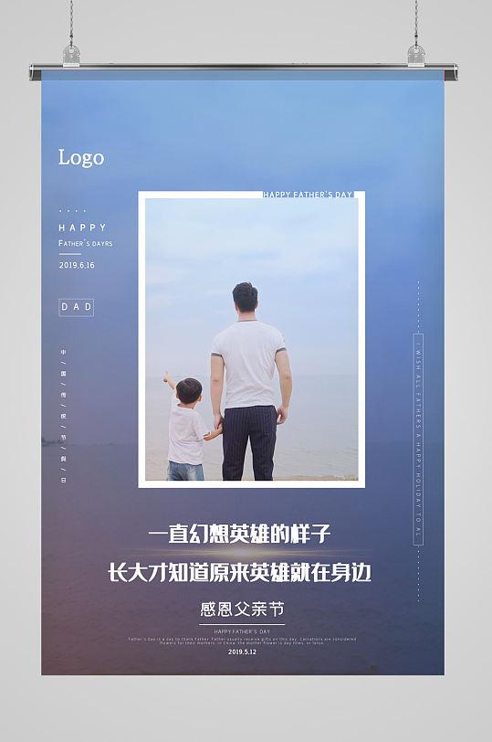 简约父亲节节日海报-众图网