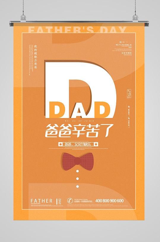 爸爸辛苦了父亲节海报-众图网