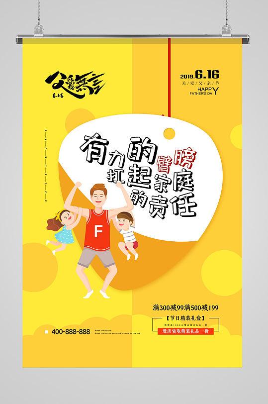 创意父亲节节日海报-众图网