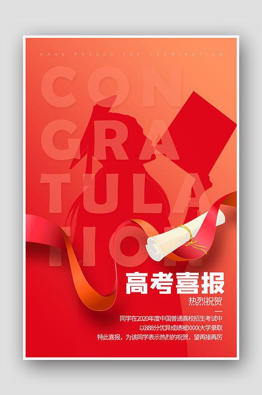毕业季红色喜庆高考喜报海报-众图网